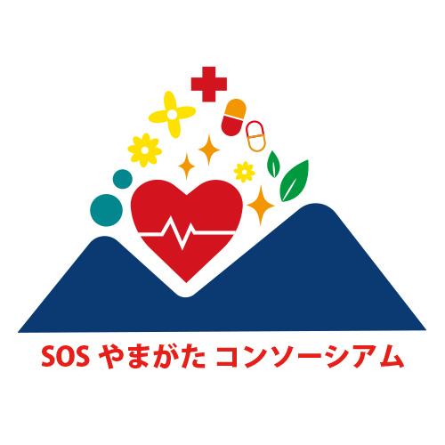 SOSやまがたコンソーシアム